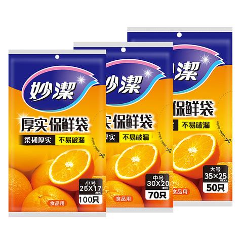 MIAOJIE 妙洁 【100只】妙洁保鲜袋家用食品袋