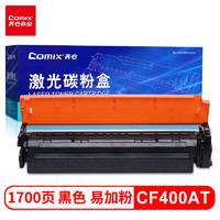 Comix 齐心 CF400A 硒鼓易加粉 黑色