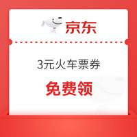 来领!京东 3元火车票券等(满150-3元)