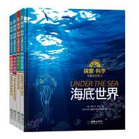 《探索·科学专题百科绘本》(精装、套装共4册)