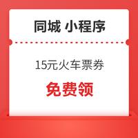 微信 X 同程旅行 火车票优惠