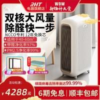 RHT 信山 空气净化器家用室内除甲醛除烟味除菌霾灰尘清新器IA1019S