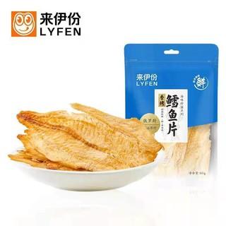 专区 来伊份海鲜食品干货休闲零食即食烤鱼片香烤鳕鱼片60g 原味来一份