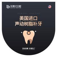 牙博士口腔 美国进口声动树脂补牙