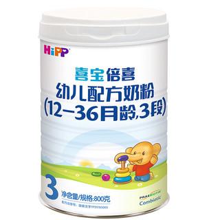 HiPP 喜宝 倍喜系列 幼儿奶粉 国行版 3段 800g*4罐