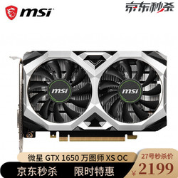 MSI 微星 魔龙 GeForce GTX 1650 万图师 XS OC 独立显卡