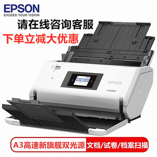 EPSON 爱普生 DS-30000 A3大幅面高速文档答题卡试卷