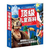 《顶级儿童百科》(全新版、精装)