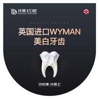 牙博士口腔 英国Wyman牙齿美白套餐