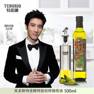 特诺娜 特级初榨橄榄油500ml