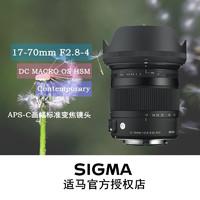 适马(SIGMA)APS-C画幅标准变焦镜头 带防抖 带马达 带微距 Contemporary 17-70mm F2.8-4 DC Macro 尼康口