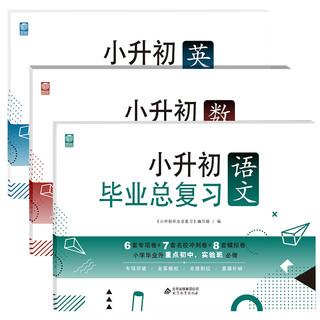 《语文数学英语小升初系统总复习套装》