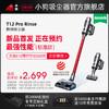 小狗无线擦地吸尘器家用小型大吸力吸拖地一体除螨T12 Pro Rinse