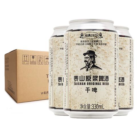 TAISHAN 泰山原浆 泰山原浆啤酒干啤拉罐罐装整箱易拉罐原浆干啤啤酒330ml*12听