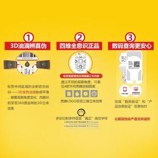 壳牌 (Shell) 都市光影版 超凡喜力全合成机油 灰壳 Helix Ultra 0W-20 API SP级 1L*12 汽车保养