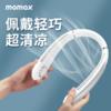 MOMAX摩米士挂脖小风扇便携式迷你懒人风扇挂颈脖子USB无叶大风力静音涡轮学生办公厨房小型随身制冷空调电扇 白色