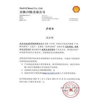 壳牌 (Shell) 都市光影版 超凡喜力全合成机油 灰壳 Helix Ultra 5W-30 API SP级 1L*12 汽车保养