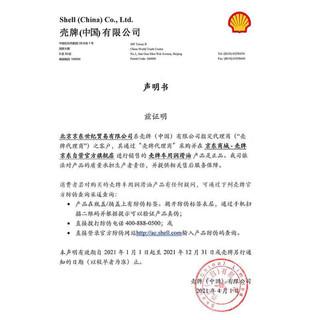 壳牌 (Shell) 2020款都市光影版 超凡喜力全合成机油 灰壳 Helix Ultra 5W-40 API SP级 1L 养车保养