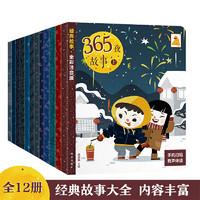 傲游猫365夜故事(全套12册)(120个睡前故事,蕴含哲理,积淀文学素养,塑造良好品德)
