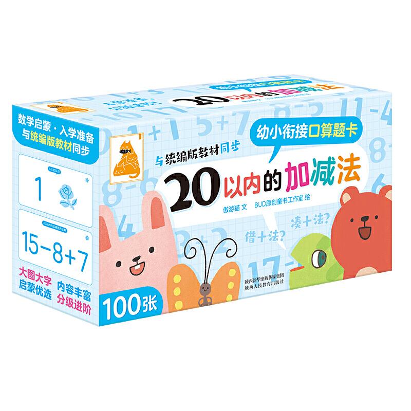 傲游猫-幼小衔接口算题卡 20以内的加减法