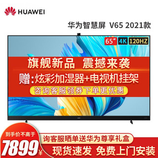 华为电视智慧屏V65 2021款 65英寸4K超高清120Hz人工智能2400万像素AI摄像头 华为智慧屏V65 4+64G