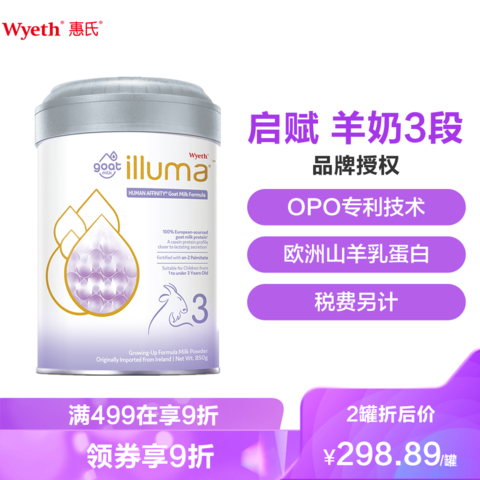 Wyeth 惠氏 WYETH惠氏启赋蕴悠新生婴幼儿羊奶粉3段850G/罐