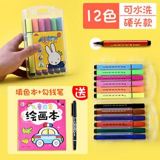 M&G 晨光 水彩笔套装36色幼儿园儿童画笔礼盒小学生用绘画48色宝宝涂鸦初学者安全无毒可水洗软头手绘彩笔24色印章