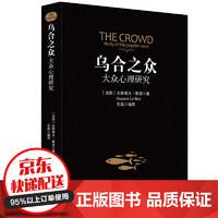 乌合之众 大众心理研究 勒庞 解析群体社会正版书籍经典著作 社会心理学书籍