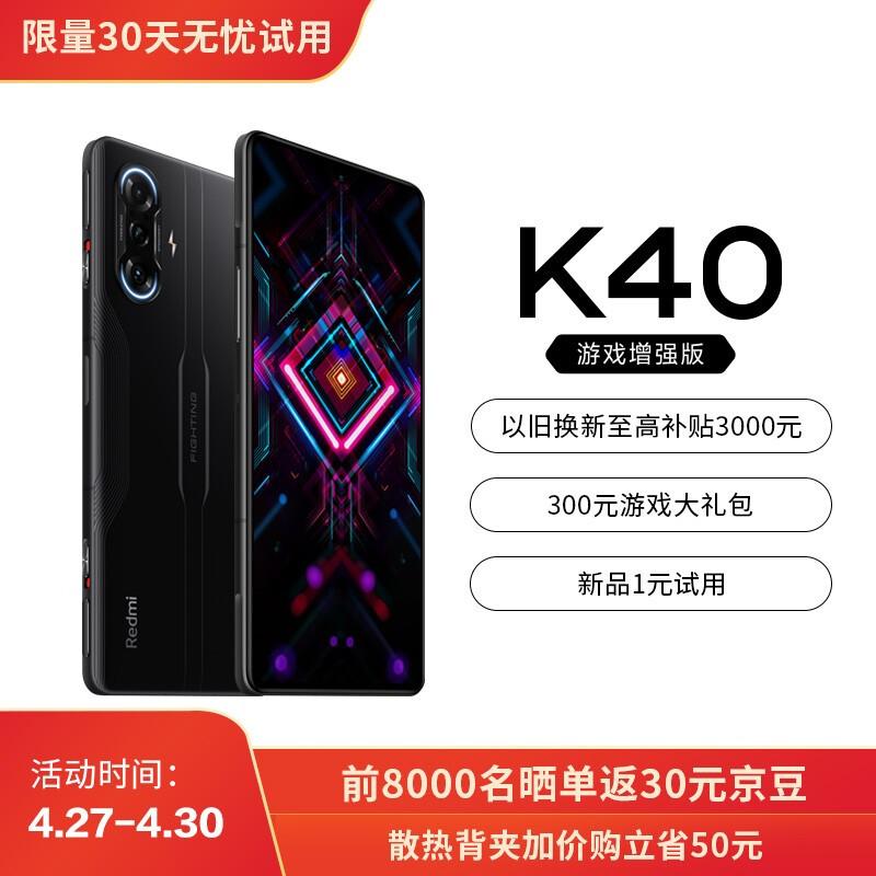 Redmi 红米 K40 游戏增强版 5G游戏手机 8GB+128GB