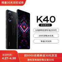 Redmi 红米 K40 游戏增强版 5G智能手机  12GB+256GB 暗影
