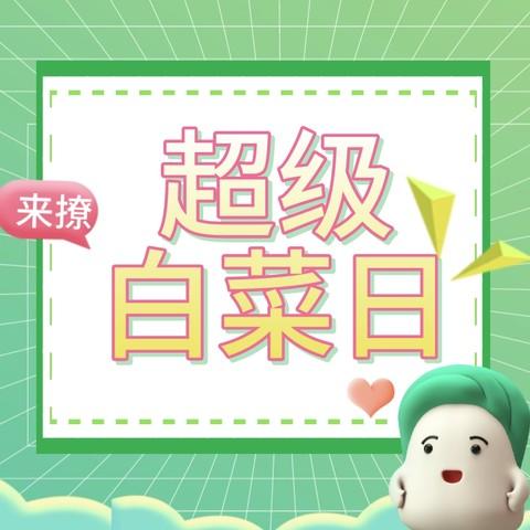 超级白菜日:逛白菜专区 赢3重好礼!