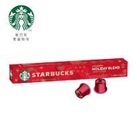 PLUS会员:STARBUCKS 星巴克  Nespresso  综合胶囊咖啡 57g(节日限定版)