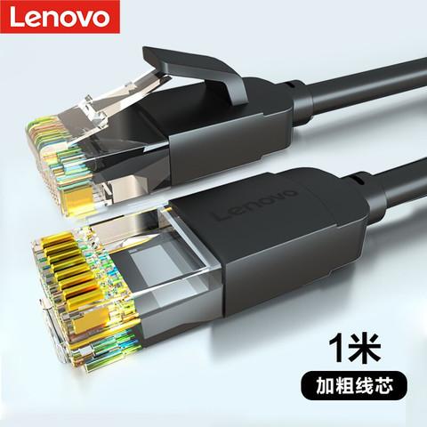 Lenovo 联想 CAT6 六类千兆 双屏蔽网线 1米