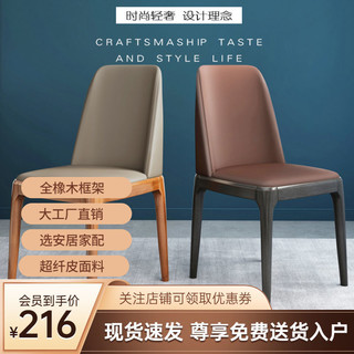 北欧实木餐椅休闲简约设计软包皮革咖啡餐厅酒店家用成人靠背椅子