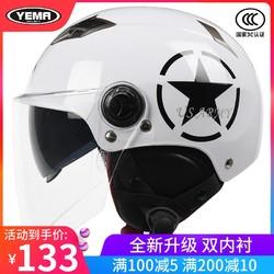 YEMA 野马 野马3C认证摩托车头盔灰男女夏季半全盔夏天四季通用电动车安全帽