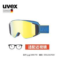 UVEX 优唯斯 uvex g.gl 3000 TO磁性换滑雪镜可卡近视镜单双板 哑光深水蓝-金色/浅镭射金/透明.S1, S3