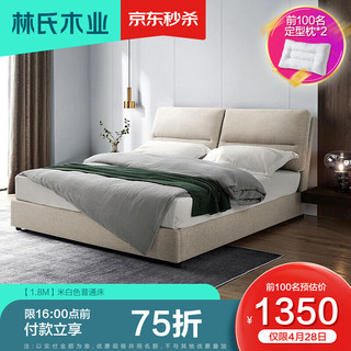 林氏木业 布艺床 现代简约个性实木框双人床 主卧婚床1.8米小户型R312 米白色普通床1800mm*2000mm