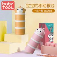 babytool 倍比途 宝宝奶粉盒