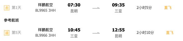 含端午假期!全国多地-三亚3-12天往返含税机票