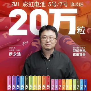 紫米 小米5号碱性彩虹电池24粒装电量持久用于电视空调遥控器/儿童玩具 5号24粒