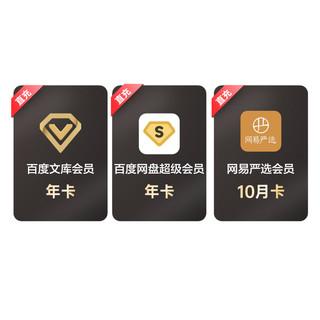 超级会员年卡+百度文库vip年卡+网易严选10月卡