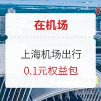 必看活动:限时快上车!上海机场 五一福利专辑