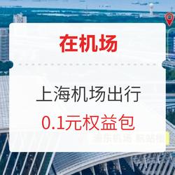 限时快上车!上海机场 五一福利专辑