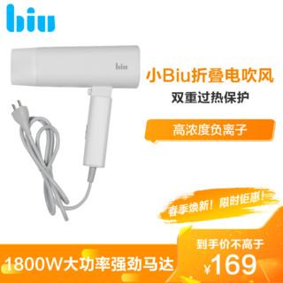 苏宁小Biu 折叠电吹风Mini 1800W白色大功率折叠式电吹风负离子护发三挡风速干吹风机SG-DC01