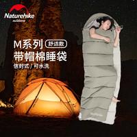 NatureHike NH20MSD02 户外露营睡袋