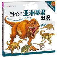 《恐龙全知道4·当心!亚洲暴君出没:大块头惹误会》