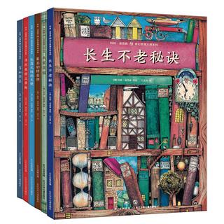 科林·汤普森幻想哲理大师系列(套装共6册)