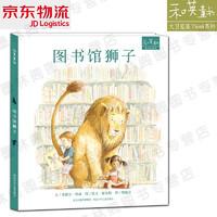 图书馆狮子 儿童经典绘本系列丛书