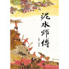 和英童书·Love系列:泥水师傅  (精装绘本)