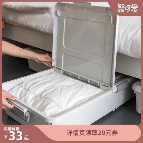 聚可爱 床底收纳箱滑轮棉被衣物储物盒整理神器扁平塑料密封床下抽屉大号